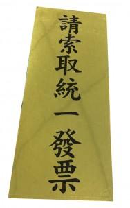【標籤貼紙】金龍上膜貼紙/印黑字