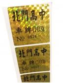 【標籤貼紙】雷射標籤貼紙/防偽貼紙/3D雷射