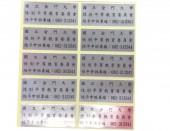 【標籤貼紙】銀龍標籤貼/可消光/可印刷