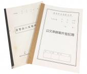 【印刷品系列】案件承辦登記簿/各式登記簿