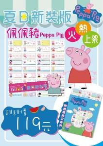 【卡通授權姓名貼】Peipei pig佩佩豬*夏日新裝*2209~(送正版收藏夾)
