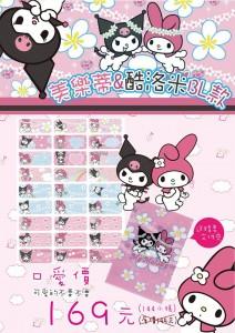 【卡通授權姓名貼】美樂蒂&酷洛米~浪漫粉紅色的少女情壞*2209~(送正版收藏夾)