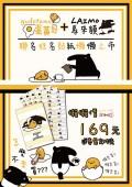 【卡通授權姓名貼】蛋黃哥X馬來貘~超Q聯名版*2209~(送正版收藏夾)