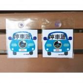 【客製化】吸盤式停車證/簡易停車證/護貝停車證/可變動式套印流水號