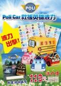 【卡通授權姓名貼】POLI CAR救援英雄波力*一起拯救世界吧~2209~(送正版收藏夾)