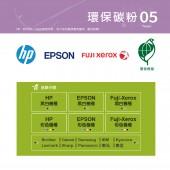 FIJI/EPSON/HP各大廠牌環保碳粉