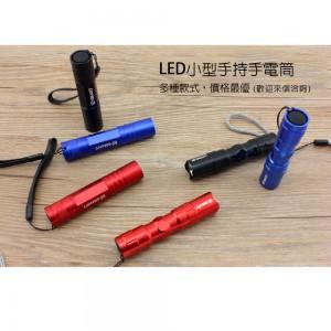 【禮贈品系列】LED手電筒/宣傳禮品/新生開學禮品/實用禮品首選~