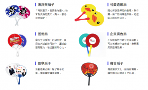 【企業機關宣傳品】荷葉扇/硬卡扇/應援扇/廣告扇
