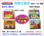 【企業機關宣傳品】廣告面紙/名片式面紙包/海報式面紙/膠膜式面紙包