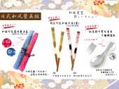 【禮贈品系列】日式印花環保餐具/口紅筷環保餐具
