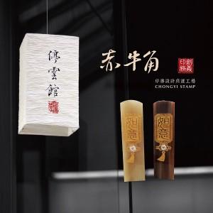 【印章系列】雷雕金字鑲鑽赤牛角/四分赤牛方