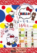 【卡通授權姓名貼】LINEXHello Kitty聯名出擊*台灣獨家限定版*3015~(送正版收藏夾)