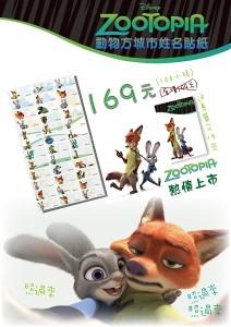 【卡通授權姓名貼】Zootopia動物方程式*愛與勇氣的故事*3015~(送正版收藏夾)