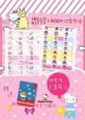 【卡通授權姓名貼】Kitty&Rody聯名系列*台灣地區限定販售*夢幻粉色系*3015~(送正版收藏夾)