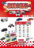 【卡通授權姓名貼】日本TOMICA多美小汽車*多款汽車等你來收集*2209~(送正版收藏夾)