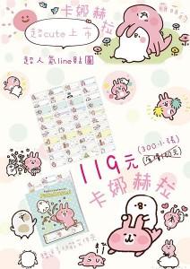 【卡通授權姓名貼】日本kanahei *LINE貼圖NO.1*卡娜赫拉**2209~(送正版收藏夾)