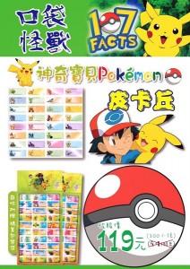 【卡通授權姓名貼】日本POKEMON口袋怪獸*皮卡丘與小智*2209~(送正版收藏夾)