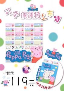 【卡通授權姓名貼】Peipei pig佩佩豬*小朋友的最愛*2209~(送正版收藏夾)