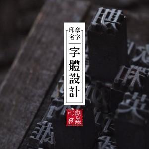 【印章字體設計】印鑑章/私章/姓名章/用印字體設計