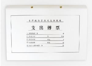 【公文夾系列】機關檔案封面/硬殼檔案封面