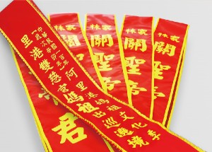 【印刷品系列】值星帶、主席帶、廟公帶